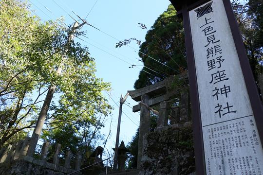 上色見熊野座神社1l.jpg