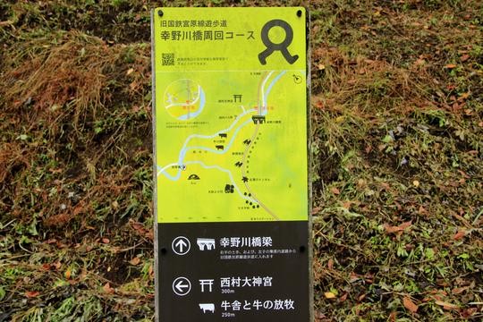幸野川橋梁 10l.jpg