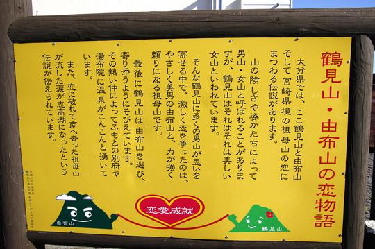 鶴見岳 1l.jpg